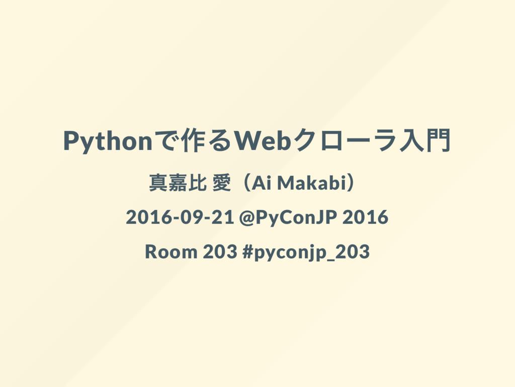 Pythonで作るWebクローラ入門