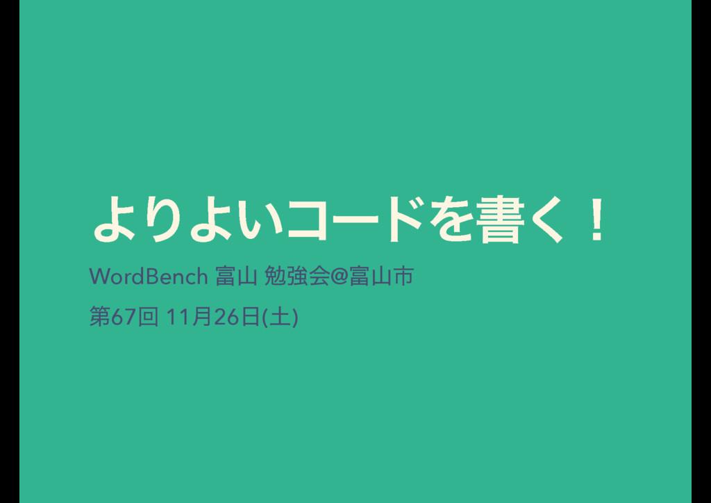 よりよいコードを書く WordBench 富山 勉強会@富山市 第67回 2016年11月26日(土)