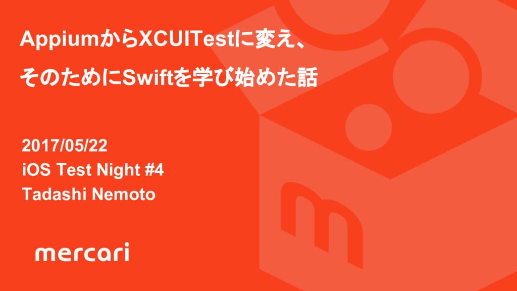 AppiumからXCUITestに変え、そのためにSwiftを学び始めた話