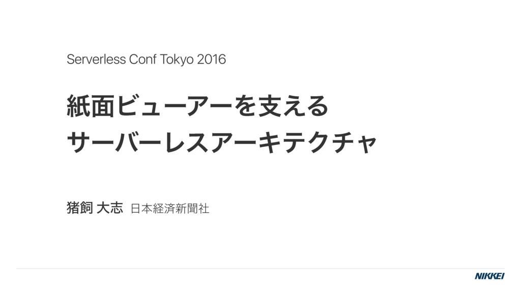 紙面ビューアーを支える サーバーレスアーキテクチャ / serverless architecture supports Nikkei's paper viewer