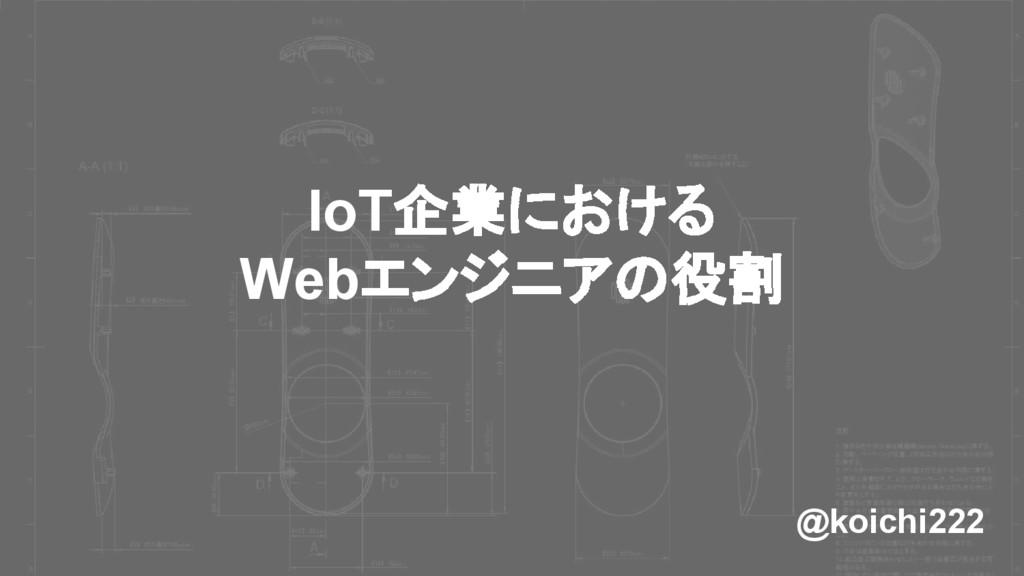 IoT企業におけるWebエンジニアの役割 / web-engineer-of-IoT-company