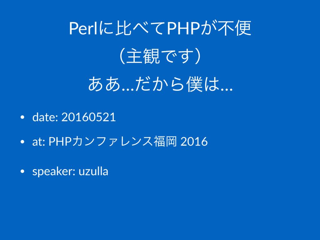 Perlに比べてPHPが不便(主観です) ああ…だから僕は…