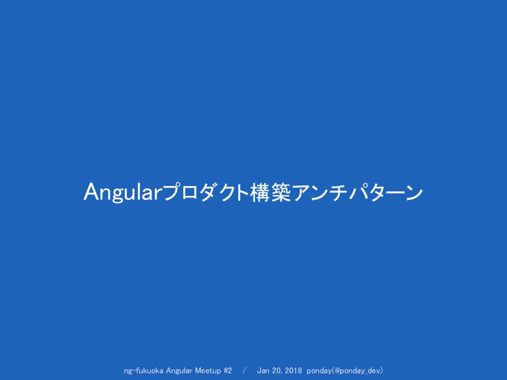 Angularプロダクト構築アンチパターン
