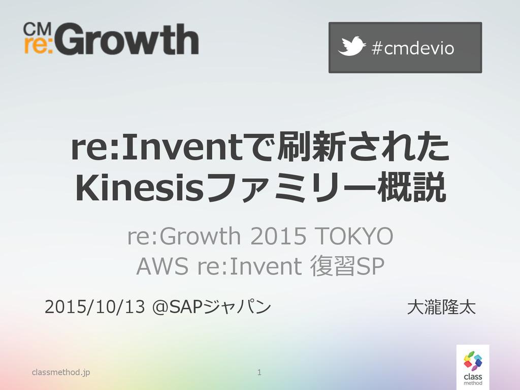 re:Inventで刷新されたKinesisファミリー概説