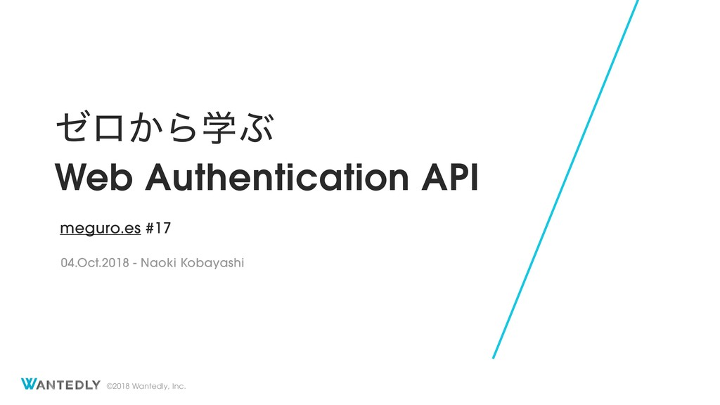 ゼロから学ぶWeb Authentication API