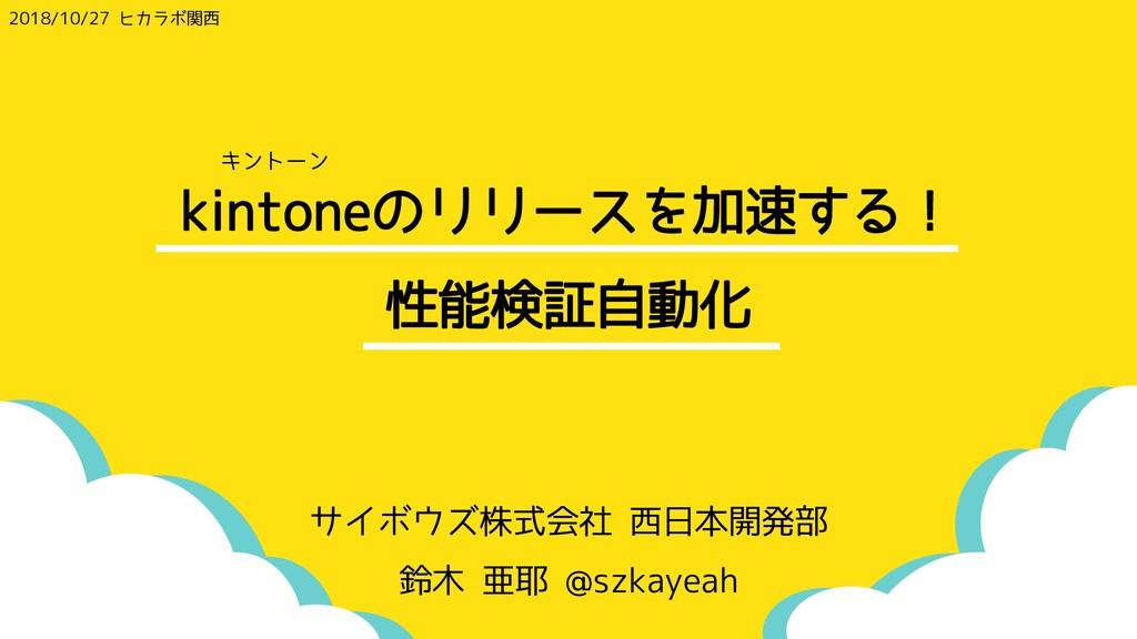 Slide Top: kintoneのリリースを加速する!性能検証自動化