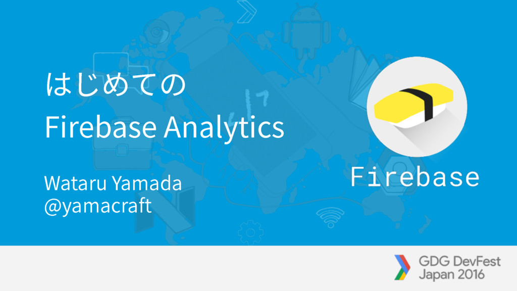 はじめてのFirebase Analytics