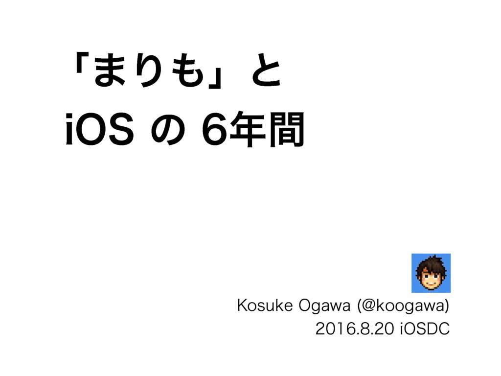 「まりも」と  iOS の 6年間