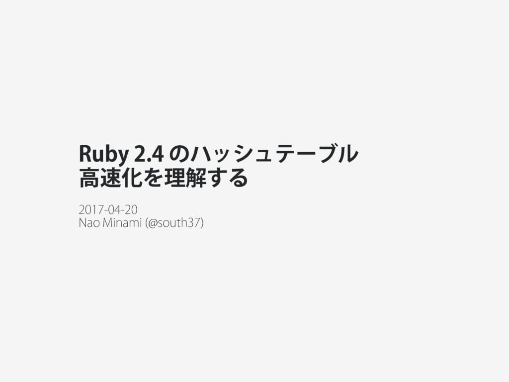 Ruby 2.4 のハッシュテーブル高速化を理解する