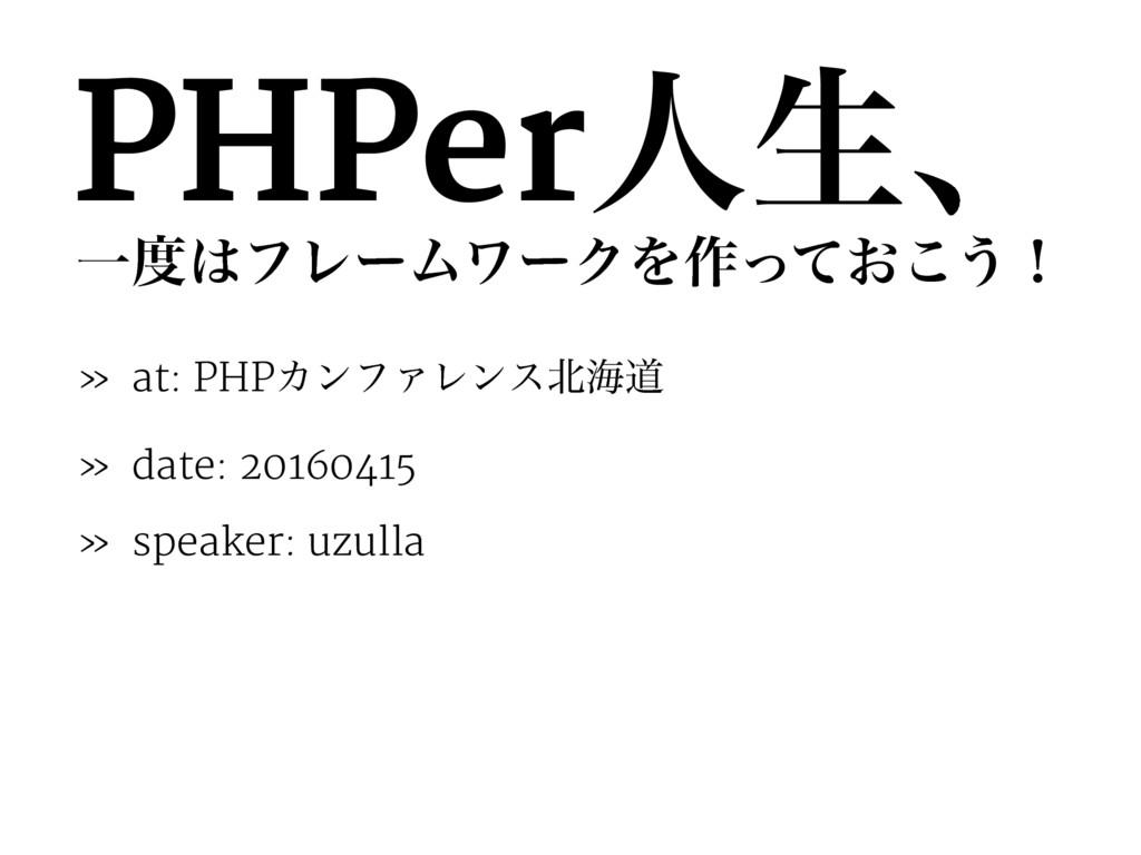 PHPer人生、一度はフレームワークを作っておこう!