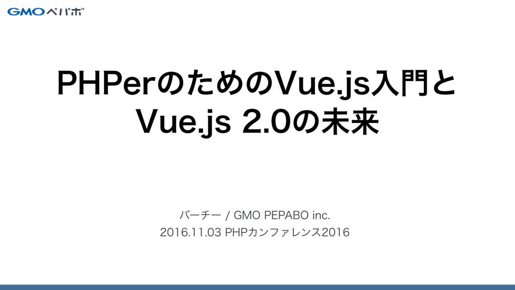 PHPerのためのVue.js入門とVue.js 2.0の未来
