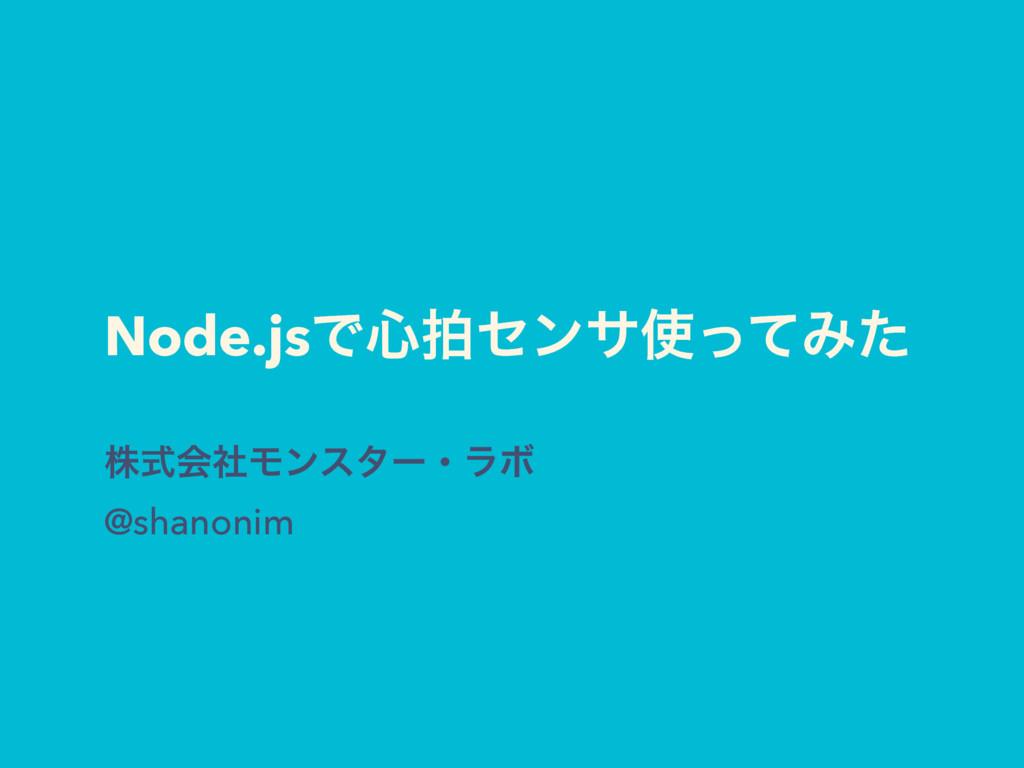 Node.jsで心拍センサ使ってみた / heartbeat sensor on Node.js