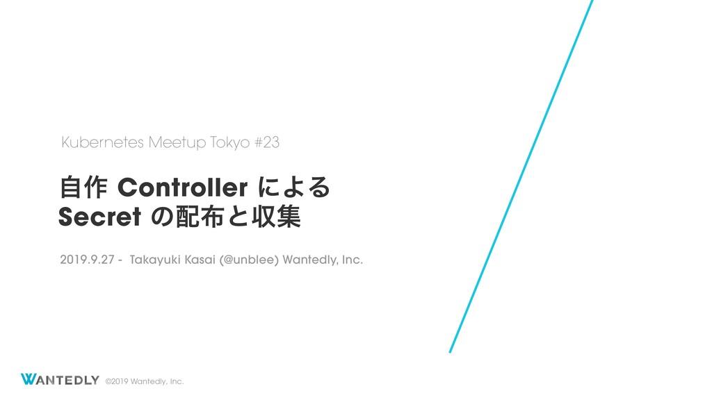 自作 Controller による Secret の配布と収集 / Distributing and collecting secrets with self-made controller
