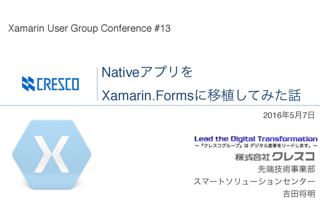 NativeアプリをXamarin.Formsに移植してみた話