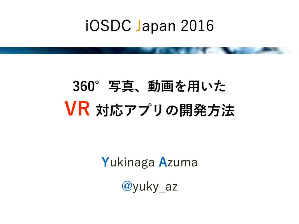 360°写真、動画を用いた VR 対応アプリの開発方法