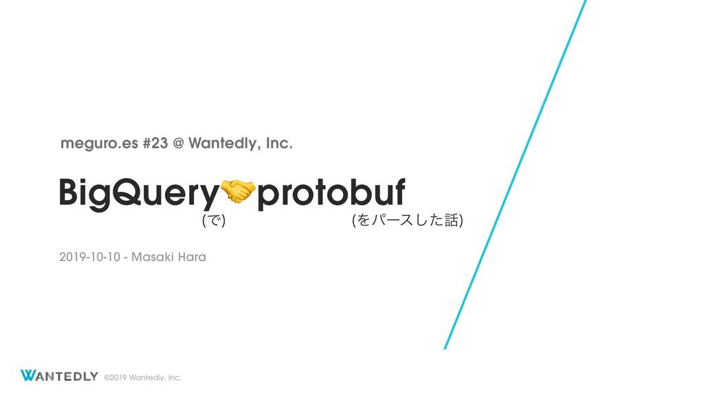 BigQueryでprotobufをパースした話 / parsing protobuf in BigQuery