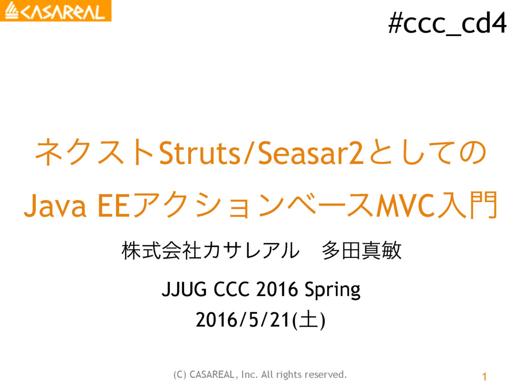 Java EEアクションベースMVC入門 #jjug_ccc #ccc_cd4