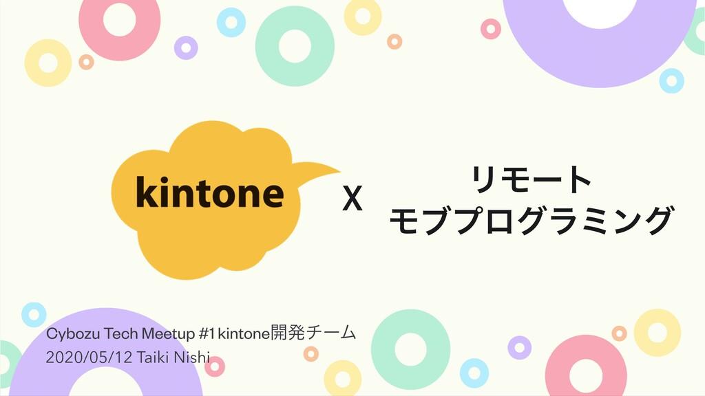 Slide Top: kintone × リモートモブプログラミング