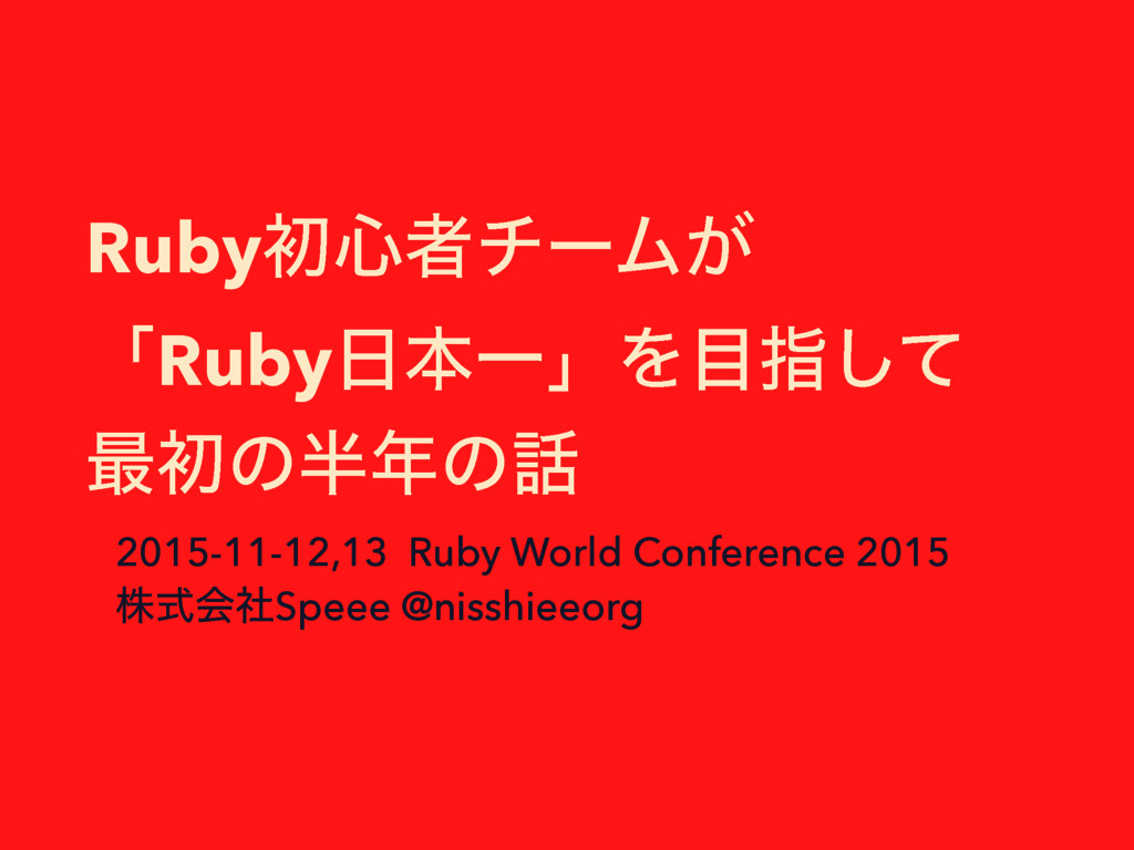 Ruby初心者チームが「Ruby日本一」を目指して半年の話