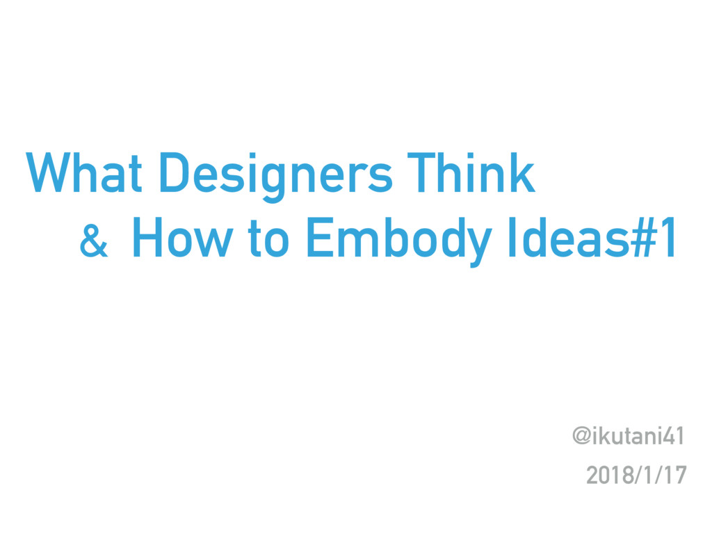 ノンデザイナーに読んでほしいデザイン話#1