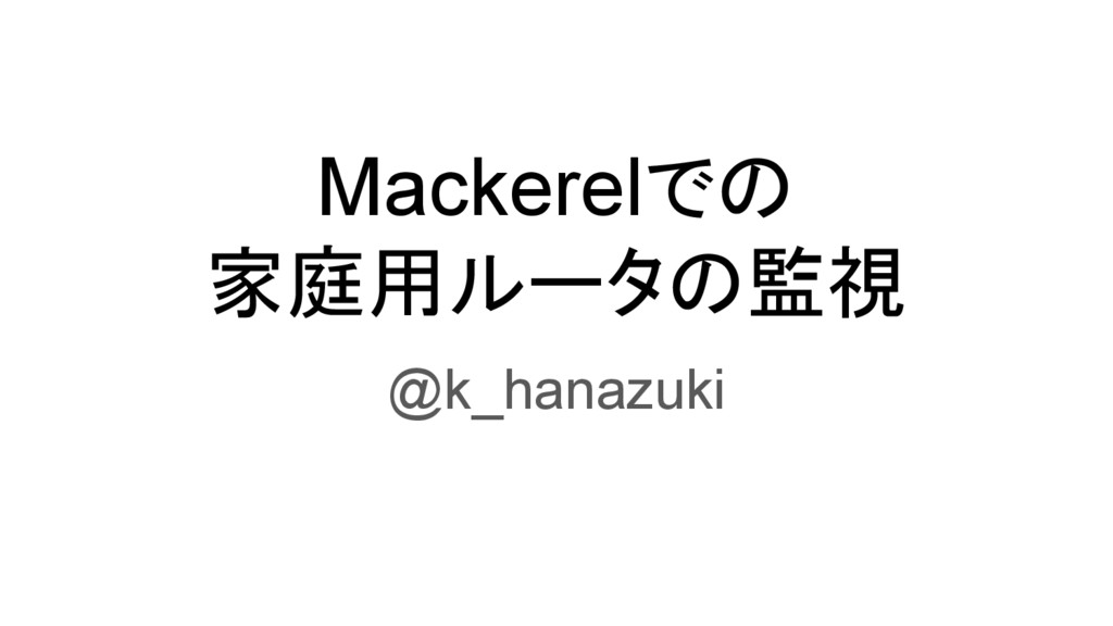 Mackerelでの家庭用ルータの監視 / Monitoring home routers with Mackerel