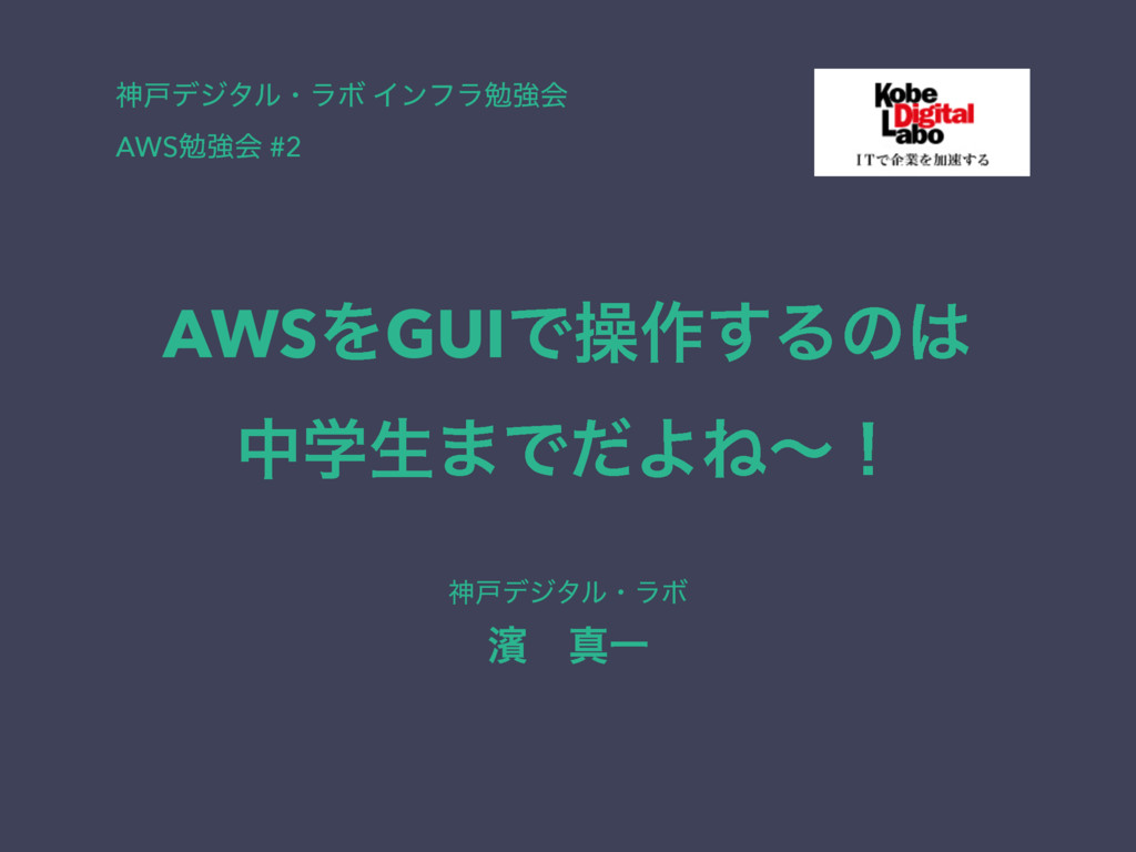 AWSをGUIで操作するのは中学生までだよねー