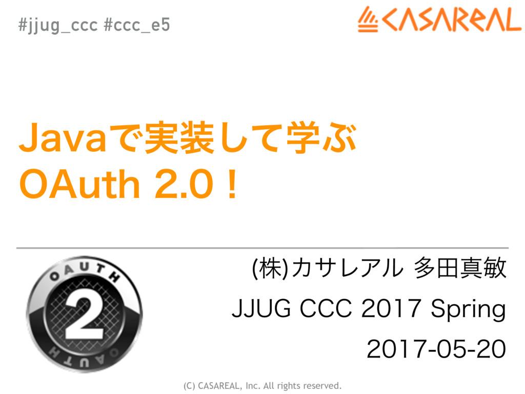 Javaで実装して学ぶOAuth 2.0!