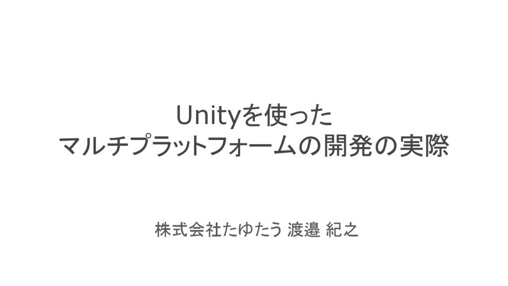 Unityを使ったマルチプラットフォームの開発の実際