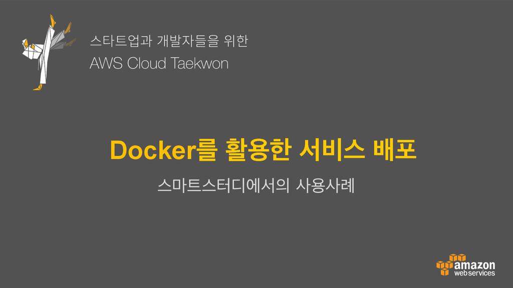 Docker를 활용한 서비스 배포 — 스마트스터디에서의 사용사례