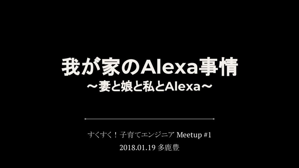 2018.01.19 すくすく子育てエンジニア Meetup #1