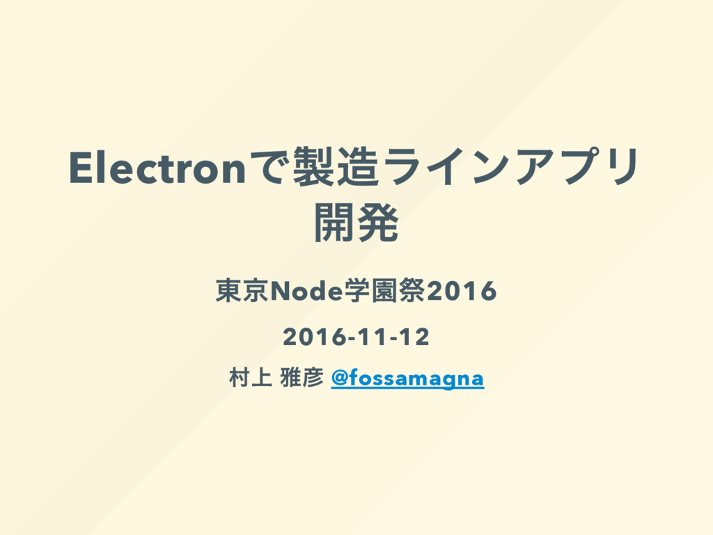 Electronで製造ラインアプリ開発/Business application by Electron