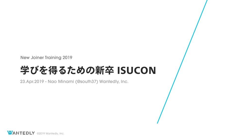 学びを得るための新卒 ISUCON / New Grad ISUCON for Learning