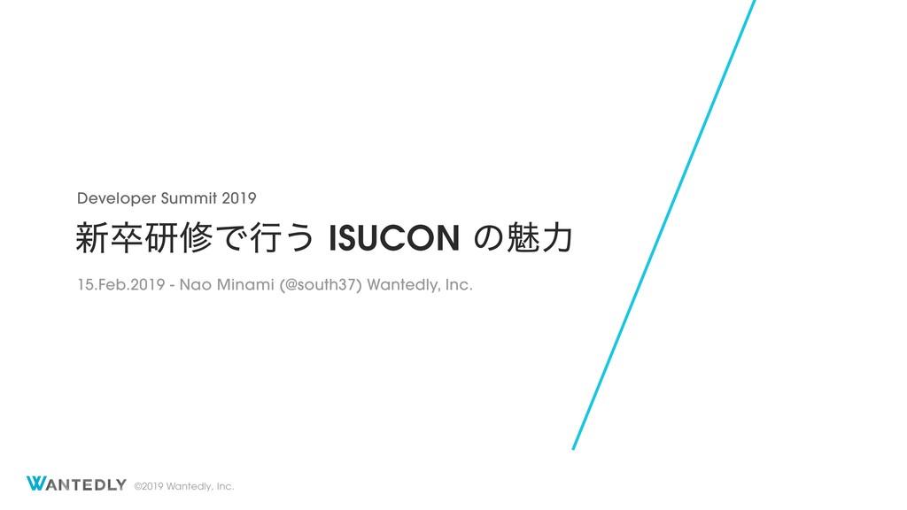 新卒研修で行う ISUCON の魅力