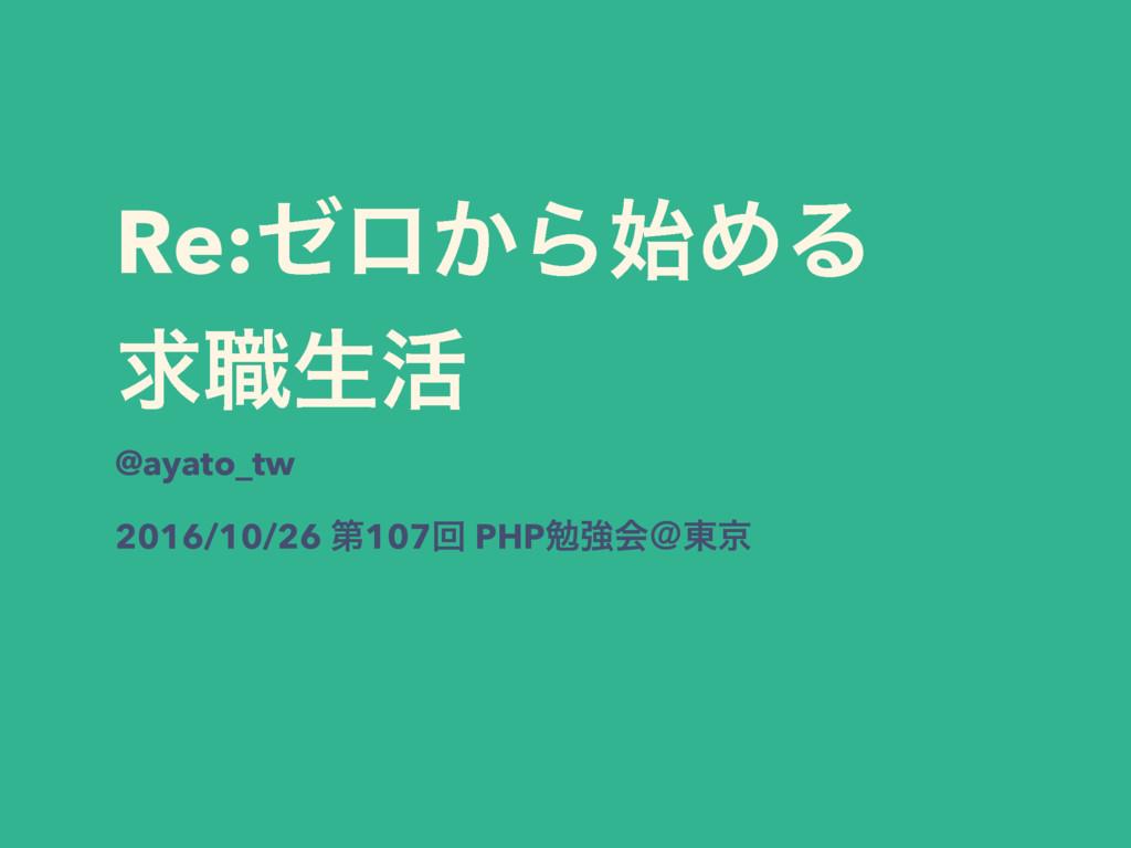 Re:ゼロから始める求職生活 修正版 / 20161026-phpstudy-LT