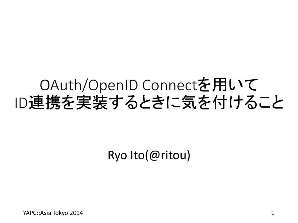 OAuth/OpenID Connectを用いてID連携を実装するときに気を付けること #yapcasia