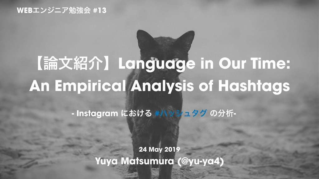 【論文紹介】Language in Our Time An Empirical Analysis of Hashtags / introduce-language-in-our-time-an-empirical-analysis-of-hashtags