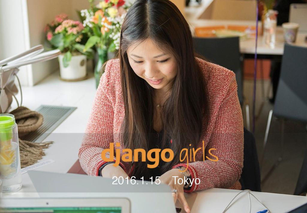 DjangoGirlsJapanご紹介