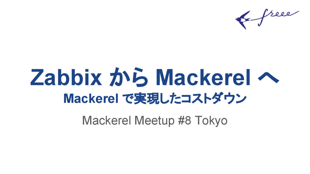 Zabbix から Mackerel へ #mackerelio / zabbix-to-mackerel