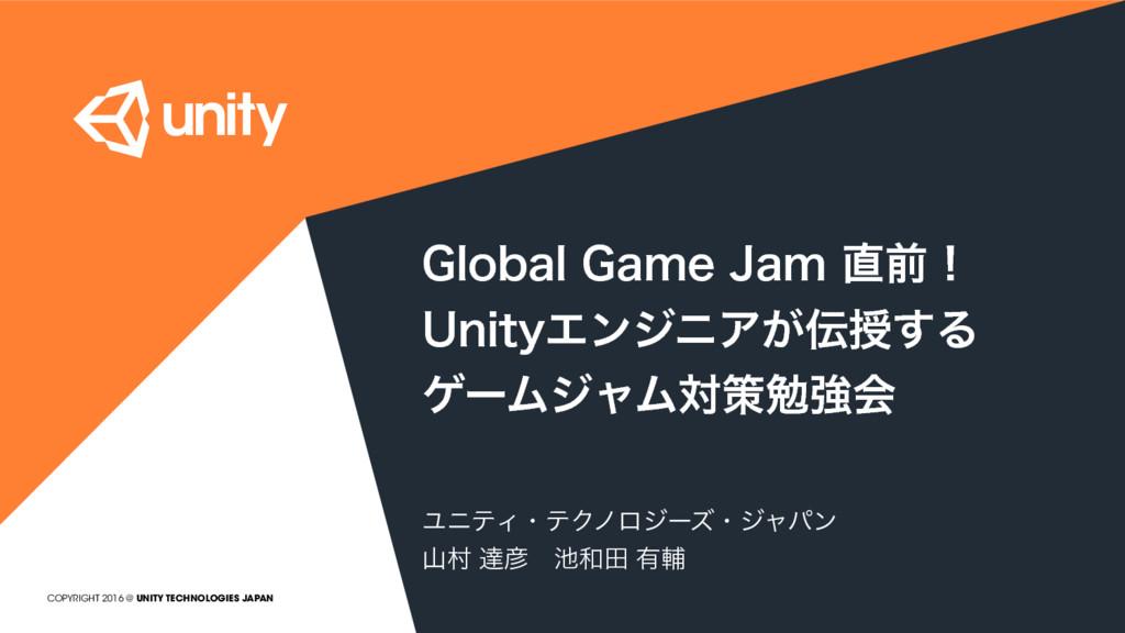 【Unity道場】Global Game Jam 直前!Unityエンジニアが伝授するゲームジャム対策勉強会