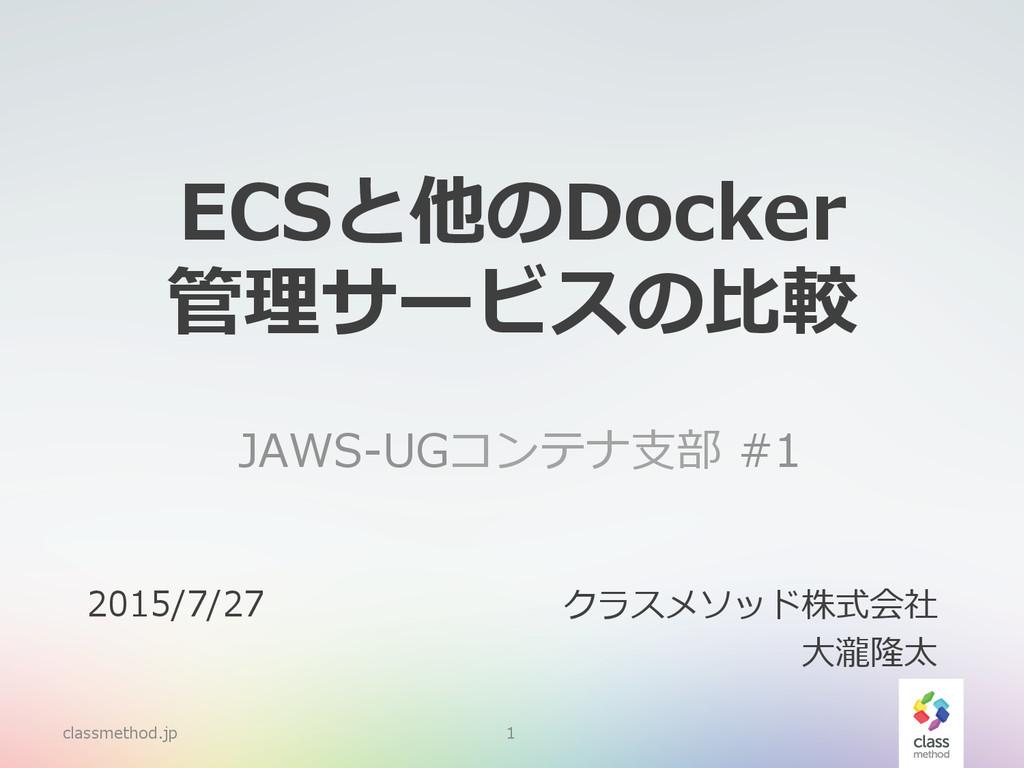ECSと他のDocker管理サービスの比較