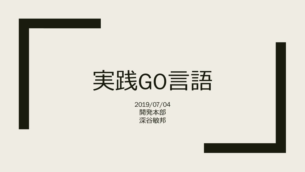 Slide Top: 実践 Go 言語