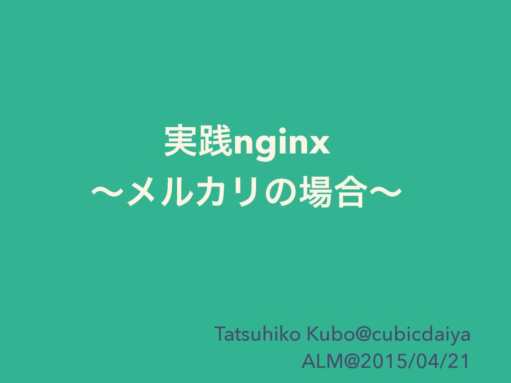 実践nginx〜メルカリの場合〜