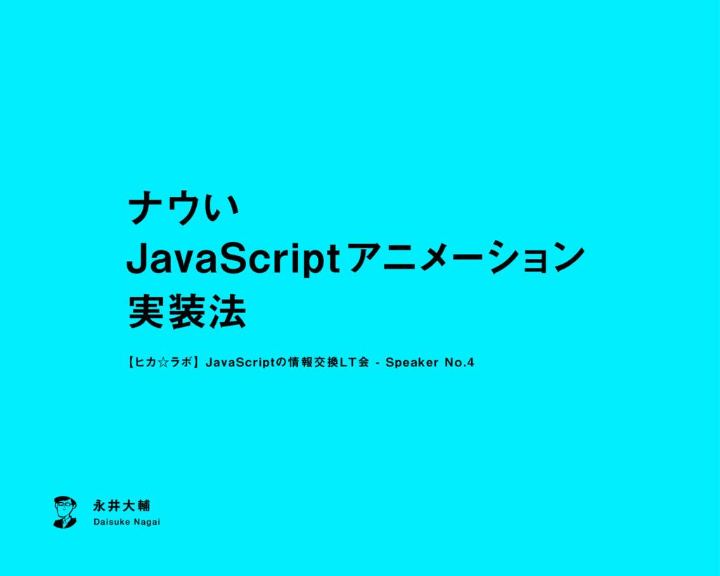 ナウいJavaScriptアニメーション実装法