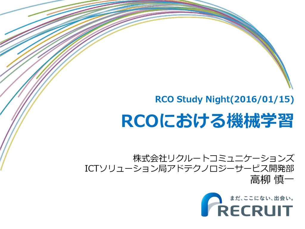 RCOにおける機械学習