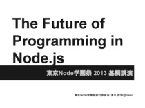 The Future of Programming in Node.js