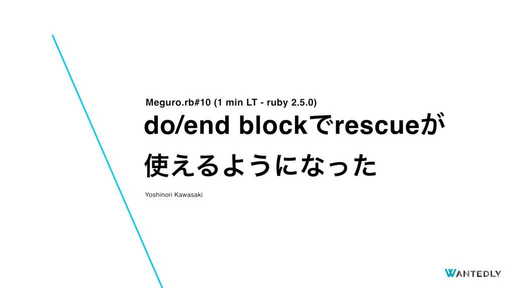 do/end blockでrescueが 使えるようになった #megurorb