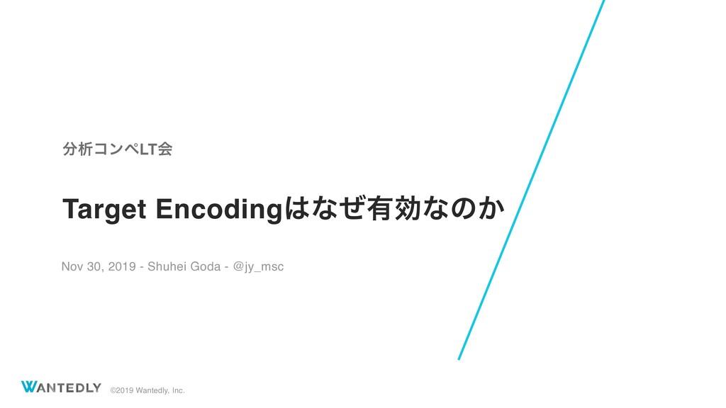 Target Encoding はなぜ有効なのか