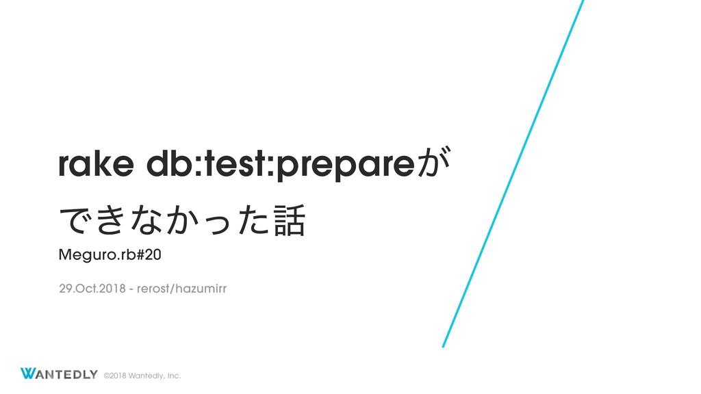 rake db:test:prepare ができなかった話