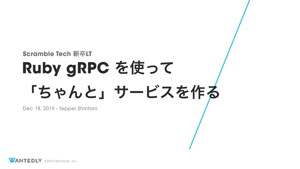 Ruby gRPCを使って「ちゃんと」サービスを作る / Make a service properly using Ruby gRPC