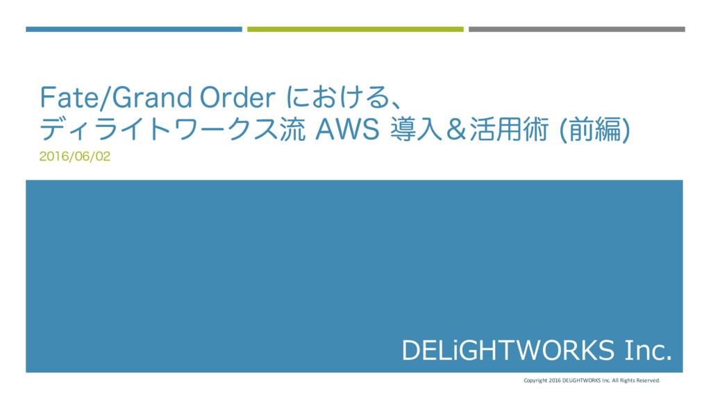 Fate/Grand Orderにおける、ディライトワークス流 AWS 導入&活用術